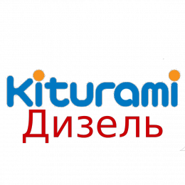 Напольные дизельные Kiturami